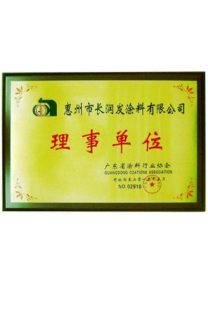 广东省涂料协会
