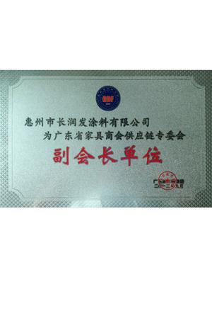 广东家具商会副会长