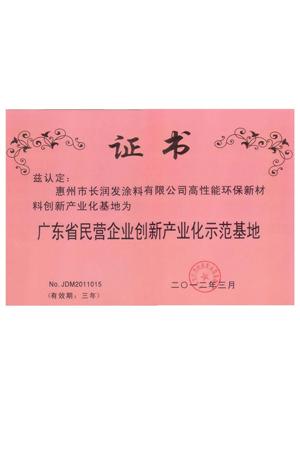 创新产业化示范基地证书