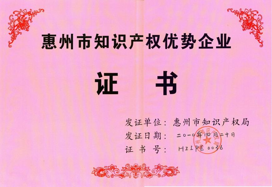 惠州市知识产权优势企业